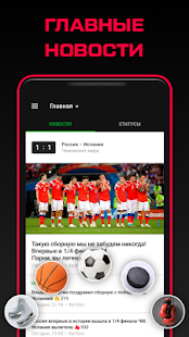 App Sports.ru - новости спорта, трансляции футбола 3+ APK for Windows Phone