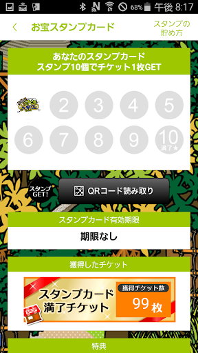 無料生活Appのお宝リサイクル ぐるぐる大帝国公式アプリ【中古・買い取り】|記事Game