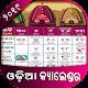 Odia Calendar 2019 : Oriya Calendar 2019 for Android