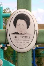 Photo: Золотухина Тамара Александровна 1940-2000 Фото для сайта http://новодевичье.рф
