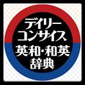 デイリーコンサイス英和(第9版)・和英(第8版)辞典 icon