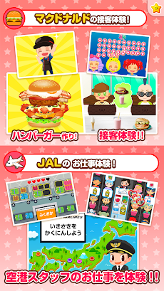 知育アプリ無料 ごっこランド 幼児向け・子供ゲーム 無料のおすすめ画像3