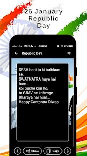 Republic Day - गणतंत्र दिवस - 26 January - náhled