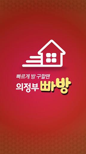 의정부빠방 - 원룸 투룸 오피스텔 부동산 앱
