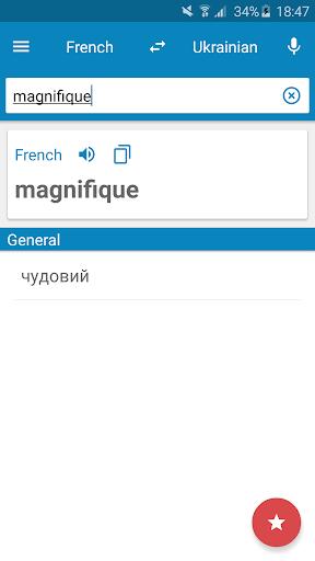 French-Ukrainian Dictionary Apk Download 1