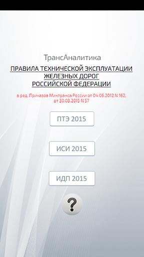 Сборник ПТЭ 2015