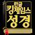KoreanKingJamesBible file APK for Gaming PC/PS3/PS4 Smart TV