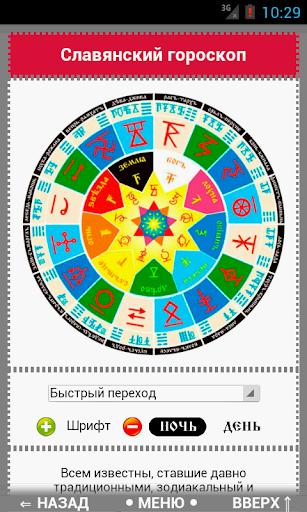 Screenshot for Мир Славян in Hong Kong Play Store