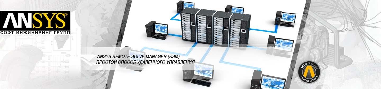 Простой способ удаленного управления в ANSYS Remote Solve Manager (RSM)