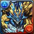創壊神・ブラフマー=ドラゴン