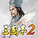 三國志2 - Androidアプリ
