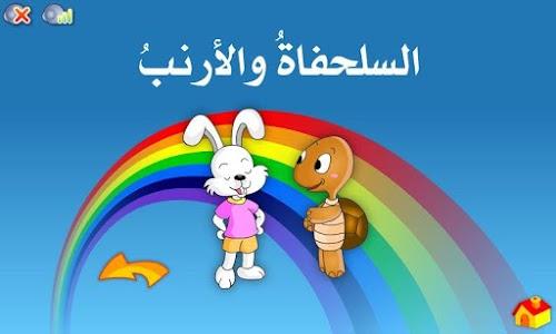 قصص عالمية للأطفال screenshot 4