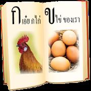 ฝึกอ่าน ก ไก่ - ฮ นกฮูก