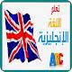 تعلم اللغه الانجليية Download on Windows