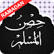 Hisnul Muslim in Urdu and English Download for PC Windows 10/8/7