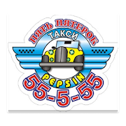 Такси 55555 Алчевск, Перевальск
