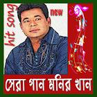হিটস সেরা গান এম খানের icon