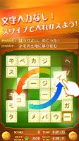 Screenshot of いれかえるクロスワード 2000問が全て無料!