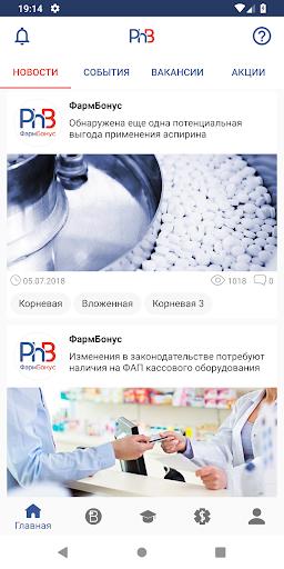PharmBonus Apk apps 1
