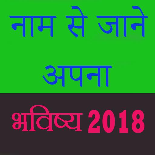 Name se Jane Bhavishya 2018 - Apps on Google Play