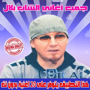 جميع اغاني الشاب بلال بدون نت 2018 - Cheb Bilal - náhled