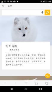 Qianxun Browser - náhled