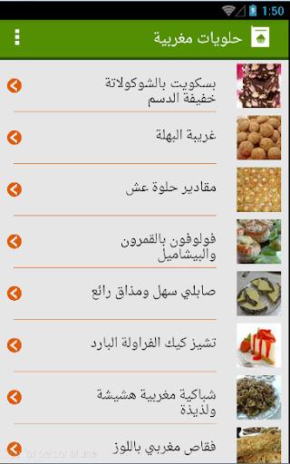 وصفات حلويات مغربية