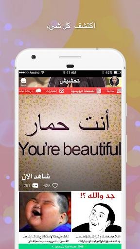 Amino Humor Arabic u062au062du0634u064au0634 2.2.27032 screenshots 1