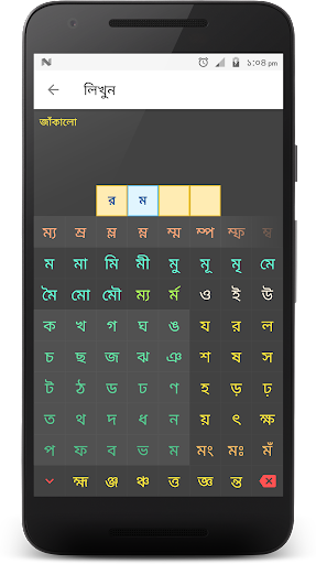 Bangla Crossword 1.2.10 screenshots 8