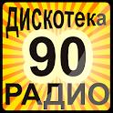 Радио Супердискотека 90-х icon