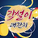 각설이 공연모음 - 각설이 품바 최신 인기곡 무료듣기 icon