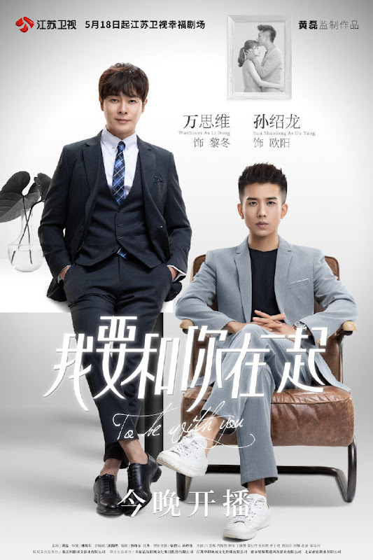 To Be With You China Drama