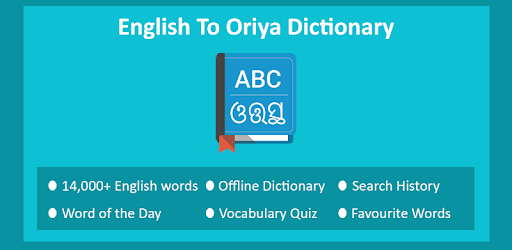 Oriya English Translation Book