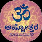 Ashtottara Shatanamavali - Kannada Icon