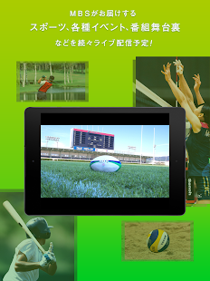 MBS動画イズム- screenshot thumbnail