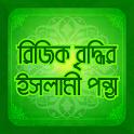 ধনী হওয়ার ইসলামিক উপায় Dhoni hobar upay icon