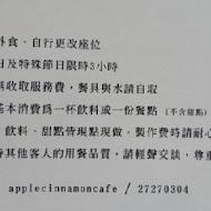 蘋果肉桂 Apple Cinnamon