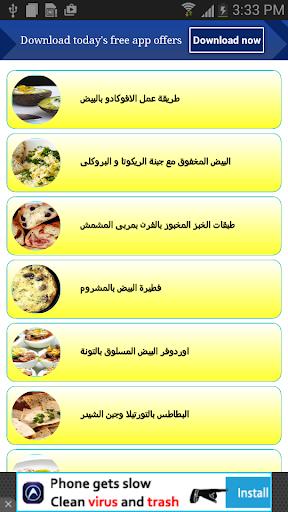 وصفات فطار