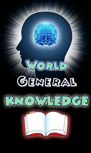 世界の一般的な知識1