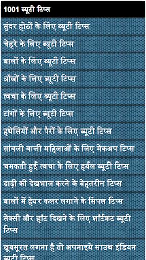 Beatuy TIps in Hindi