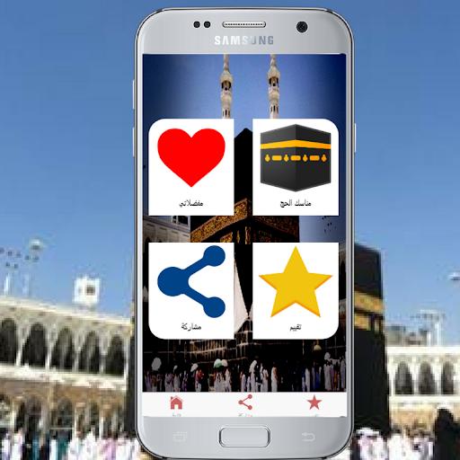 مناسك الحج 0 0 2 Apk Download Com Hajj Manasikhajj Apk Free