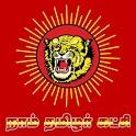 நாம் தமிழர் icon