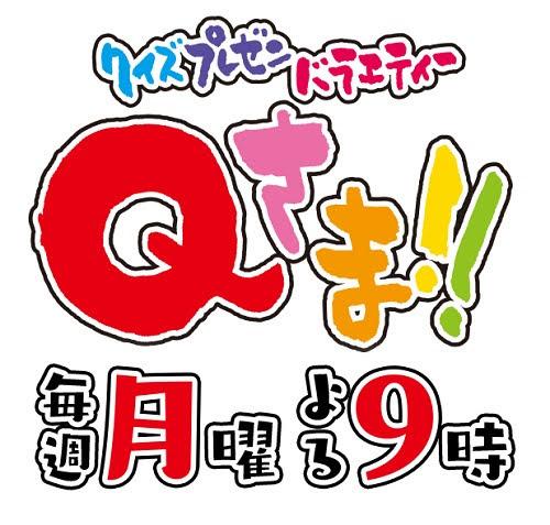200420 (720p) Qさま!! 新MC登場!新発見・新事実・新クイズもあるよ SP (山崎怜奈 高山一実)