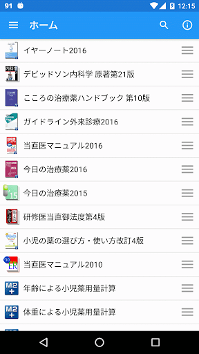 無料医疗AppのM2Plus Launcher|記事Game
