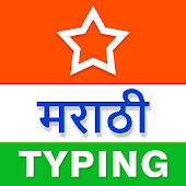 Marathi Typing (Type in Marathi) App
