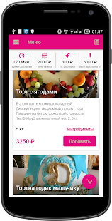 ТортАлла | Краснодар - náhled