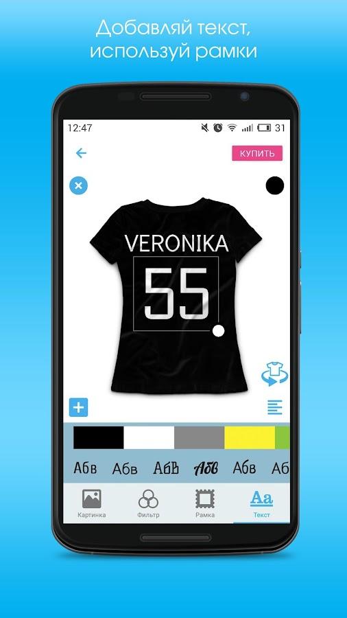 Vsemayki.ru - Одежда с крутыми принтами - Android Apps on ... - photo#34
