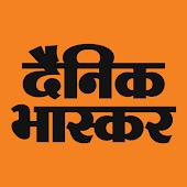 Dainik Bhaskar - Hindi Newspaper/News in Hindi