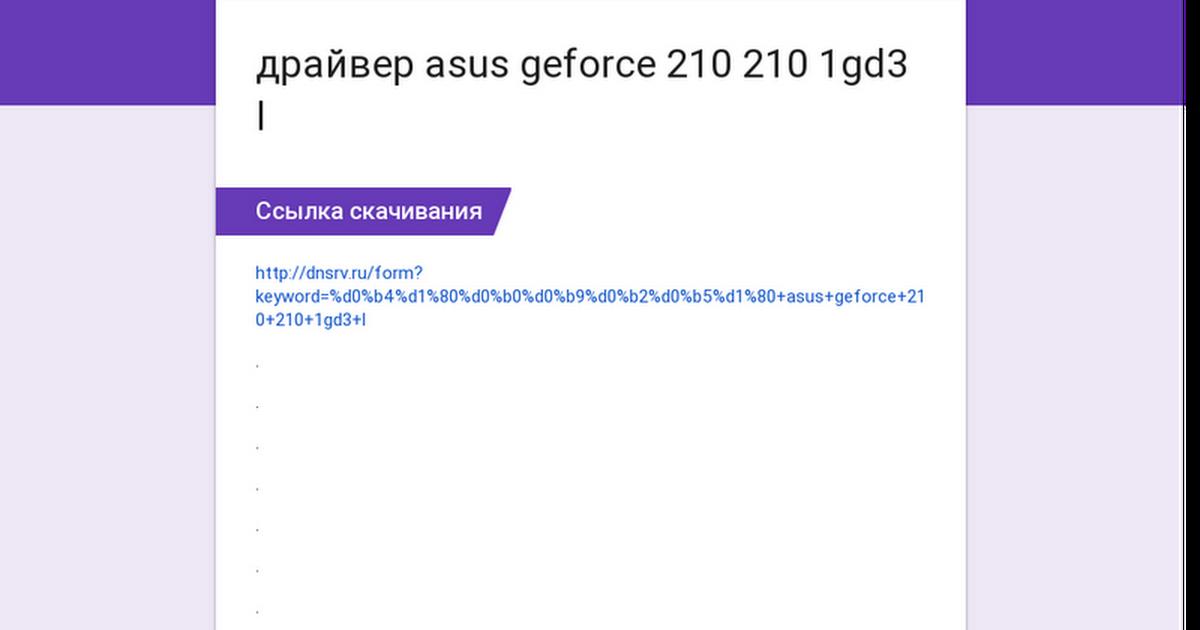 Asus 210-1gd3-l драйвер.