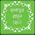 ছালাতুর রাসূল (ছাঃ) icon